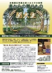 酪大生ビールちらし(表)